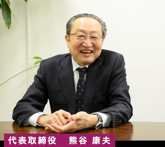 代表取締役 熊谷 康夫