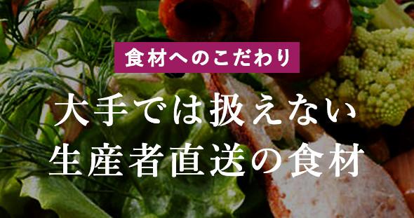 食材へのこだわり 大手では扱えない生産者直送の食材