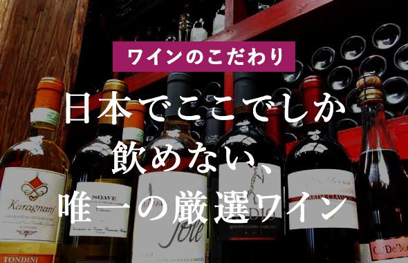 ワインのこだわり 日本でここでしか飲めない、唯一の厳選ワイン