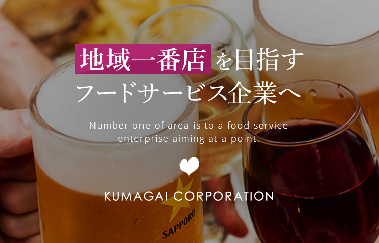 地域一番店 を目指すフードサービス企業へ Number one of area is to a food service enterprise aiming at a point.